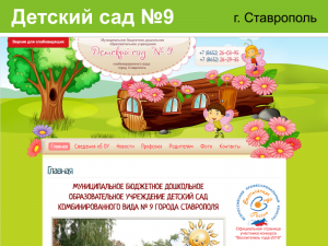 Сайт детского сада №9