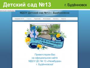 Сайт детского сада №13