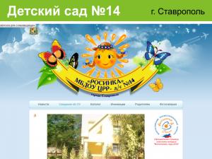 Сайт детского сада №14