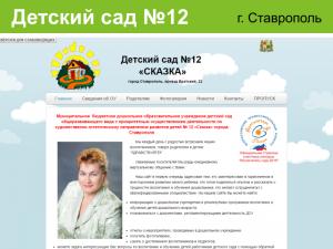 Сайт детского сада №12