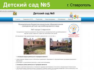 Сайт детского сада №5