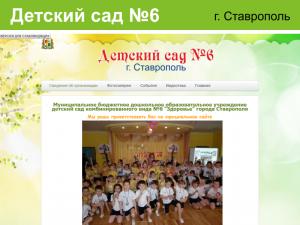 Сайт детского сада №6