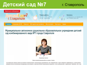 Сайт детского сада №7