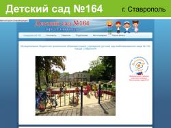 Сайт детского сада №164 города Ставрополя