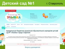 Сайт детского сада №1 города Ставрополя