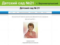 Сайт детского сада №21 хутор Верхнеегорлыкский