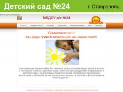 Сайт детского сада №24 города Ставрополя