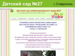 Сайт детского сада №27 города Ставрополя