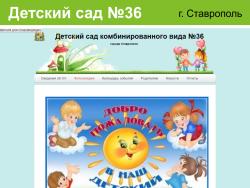 Сайт детского сада №36 города Ставрополя