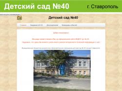 Сайт детского сада №40 города Ставрополя