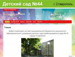 Сайт детского сада №44 города Ставрополя