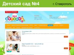 Сайт детского сада №4 города Ставрополя