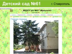 Сайт детского сада №61 города Ставрополя