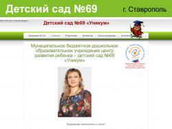 Сайт детского сада №69 города Ставрополя