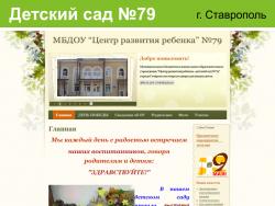Сайт детского сада №79 города Ставрополя