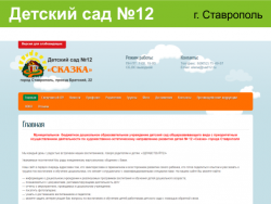 Сайт детского сада №12 города Ставрополя