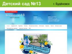 Сайт детского сада №13 города Ставрополя