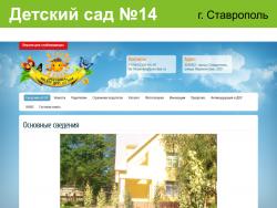 Сайт детского сада №14 города Ставрополя
