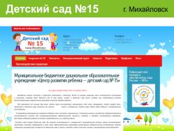 Сайт детского сада №15 города Михайловска