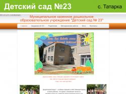 Сайт детского сада №23 село Татарка