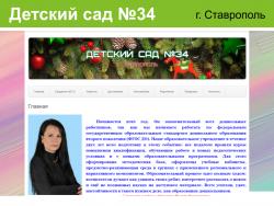 Сайт детского сада №34 города Ставрополя