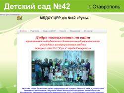 Сайт детского сада №42 города Ставрополя