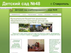 Сайт детского сада №48 города Ставрополя