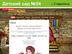 Сайт детского сада №54 города Ставрополя
