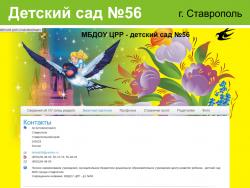 Сайт детского сада №56 города Ставрополя