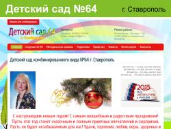 Сайт детского сада №64 города Ставрополя
