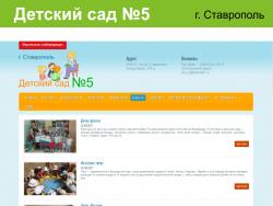 Сайт детского сада №5 города Ставрополя