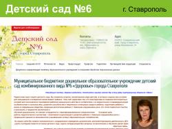 Сайт детского сада №6 города Ставрополя