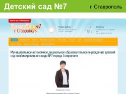 Сайт детского сада №7 города Ставрополя
