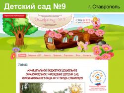 Сайт детского сада №9 города Ставрополя